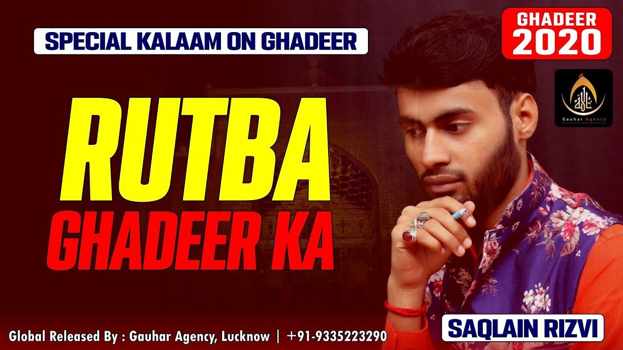 Special Kalam On Ghadeer | रुतबा गदीर का | Rutba Ghadeer Ka | Wilayat e Ali a.s. | S. Saqlain Rizvi