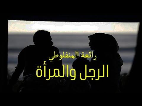رائعة مصطفى المنفلوطي| من رواية ماجدولين|  حب الرجل للمرأة وحب المرأة للرجل