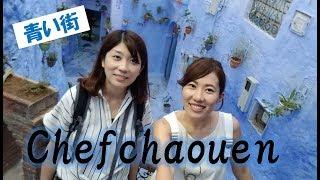 【#97】モロッコ❤青の街 シャウエン~Chefchaouen