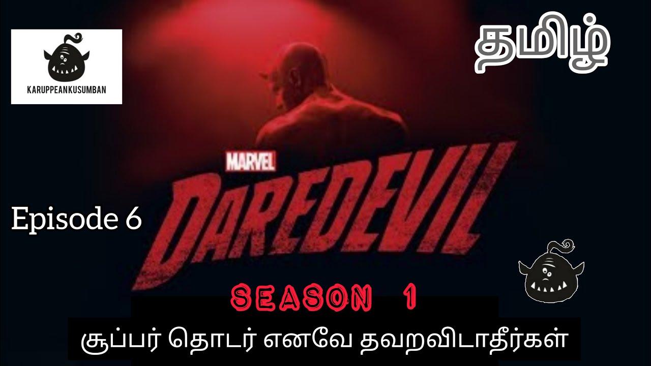 Download #daredevil The Marvels Daredevil Origin S1 episode 6 in tamil marvel series KARUPPEAN KUSUMBAN தமிழ்