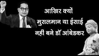 Why Dr. Br Ambedkar Adopt Hindu Dharm आखिर क्यों मुसलमान या ईसाई नहीं बने डॉ आंबेडकर