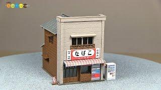 Miniature Paper Craft - Tobacco Shop みにちゅあーとキット たばこ屋さん作り
