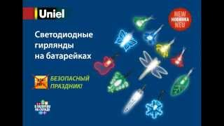 Новый год - Светодиодные гирлянды на батарейках - LED garland on batteries(Посмотреть характеристики и купить http://www.uniel.ru/ru/catalog/4236 Декоративное светодиодное освещение торговой..., 2015-10-21T12:33:43.000Z)