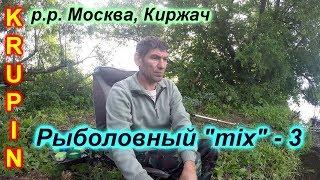 Рыболовный MIX - 3        р.р. Москва,  Киржач
