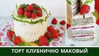 Клубничный Маковый Торт Клубничное Конфи