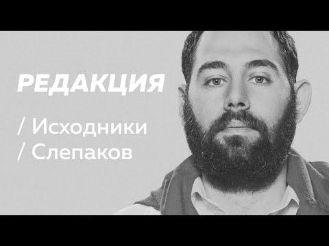 Полное интервью Семена Слепакова / Редакция/Исходники