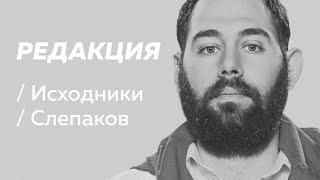 Download Полное интервью Семена Слепакова / Редакция/Исходники Mp3 and Videos