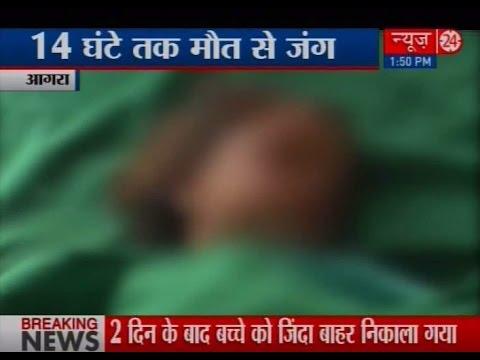 Agra : कब्र से जिंदा निकली बच्ची