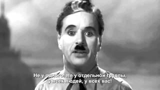 Величайшая речь всех времён  Монолог Чарли Чаплина в фильме Великий диктатор   1940 г