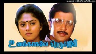 Kanna Unnai  - Unakkagave Vazhgiren (1986) | கண்ணா உன்னை தேடுகிறேன் - உனக்காகவே வாழ்கிறேன் |