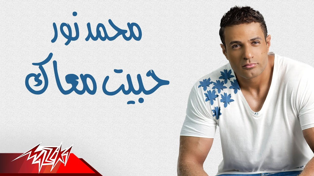 Mohamed Nour - Habeit Maak | محمد نور - حبيت معاك