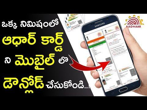 ఆధార్ కార్డ్ ని మొబైల్ లో డౌన్లోడ్ చేసుకోండి | how to get Aadhar in mobile | Aadhar card download