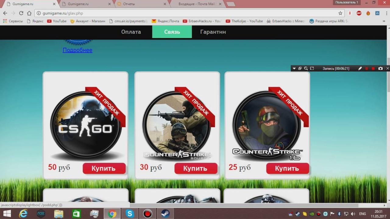 Интернет-магазин steambuy (стимбай). У нас можно купить лицензионные ключи для игр, ключи steam, origin, uplay, battle. Net, minecraft. Купить ключи для steam недорого и с моментальной доставкой!