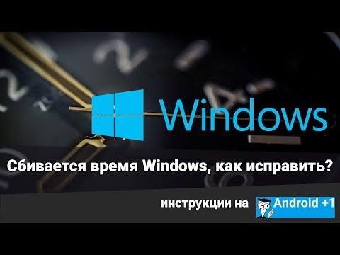 Dual Boot: Сбивается время Windows, как исправить?