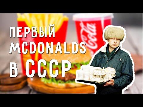 Первый «Макдоналдс» в СССР