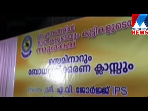 Aluva rural police | Manorama News