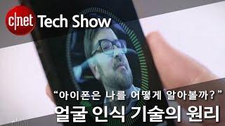 """""""아이폰은 나를 어떻게 알아볼까?"""" 얼굴 인식 기술의 …"""