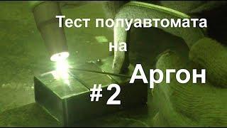 #аргон#сварка тест полуавтомата Сварог на Аргон 2 серия