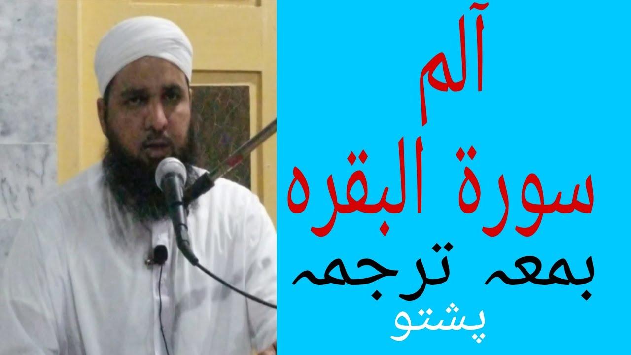 Sher Ghani Official I آلم سورۃ البقرہ