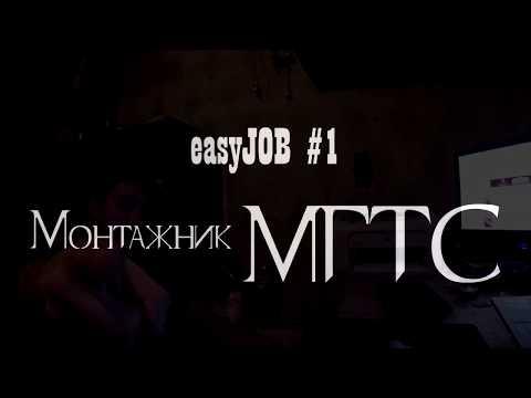 EasyJob #1 Монтажник МГТС