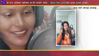 2017/2047 New Deuda Song Baaj Teri Sorai Laganchhe by Gopal Dayal /  Kamala Dayal /  jaimal Dhanadi