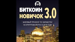 АналитикLIVE #5   Как новичку заработать на криптовалюте? Первый анализ и покупка BITCOIN