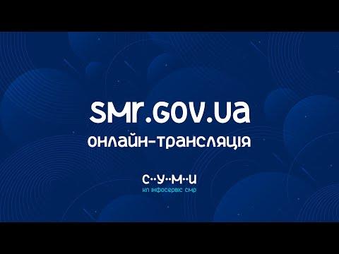 Rada Sumy: Відео-запис комісії з питань архітектури та ін. 1 жовтня 2020 року