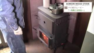 えびてつ動画04_オーブン付き薪ストーブ「チビ」の特徴と活用法