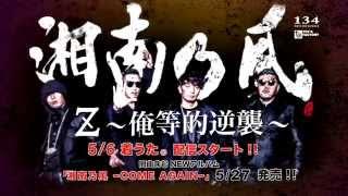湘南乃風「Z 〜俺等的逆襲〜」WEB-SPOT