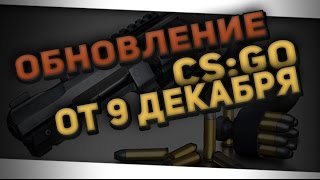 Обзор обновления Counter-Strike: Global Offensive от 8/9 декабря