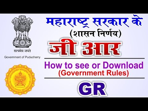 how to See or download government GR शासन निर्णय - YouTube