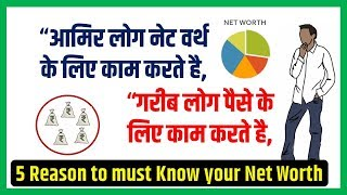 5 Reasons You must know Your own Personal Net Worth in Hindi - नेट वर्थ