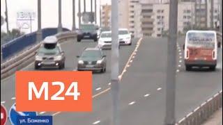 Смотреть видео Реконструирован еще один участок Северо-Западной хорды - Москва 24 онлайн