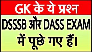 (Part 1) DSSSB DASS MOST IMPORTANT GK question in hindi |GK जो Dsssb और Dass Exam में पूछी जाती है |