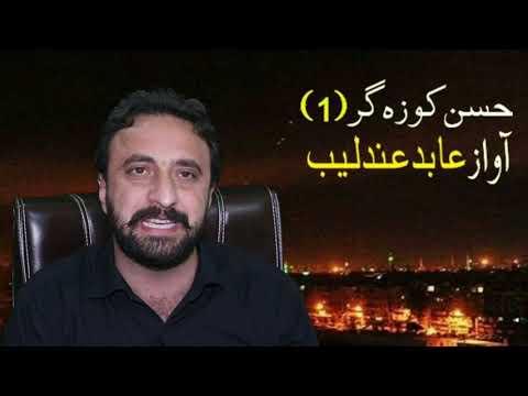 abid-andleeb-reads-the-famous-poem-of-noon-mim-rashid-hassan-koza-gar-حسن-کوزہ-گر