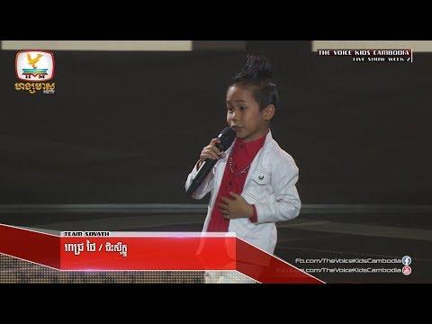 ពេជ្រ ថៃ - ជិះស៊ីក្លូ (Live Show Week 2 | The Voice Kids Cambodia 2017)