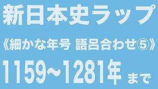 《新日本史ラップ》細かな年号語呂合わせ⑤ 1159〜1281年まで/ #歴史 #Co慶応