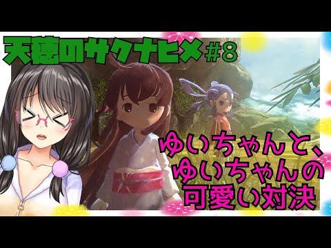 【天穂のサクナヒメ】#8 ゆいちゃんとゆいちゃんの可愛い対決! 【 Japanese rice farming game】