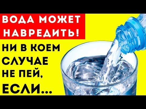 9 СИТУАЦИЙ, когда КАТЕГОРИЧЕСКИ нельзя пить ВОДУ! + БОНУС Для здоровья и долголетия!