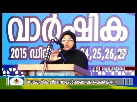 A.A.C Valavannur | Women's conference | Welcome speech | Shahina Theyyambattil