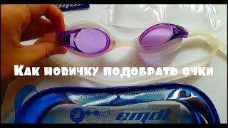 обзор Очков EMDI/УМНЫЙ СИЛИКОН.Как Подобрать Очки Для Плавания Новичкам