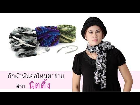 ถักผ้าพันคอไหมตาข่ายด้วยนิตติ้ง