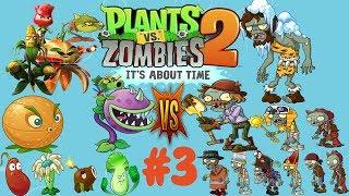 #3 plants vs zombies 2  pvz2 прохождение EGYPT, ЕГИПЕТ УРОВНИ 18-20) ПРОХОЖДЕНИЕ КАНАЛ Mr.BarBos