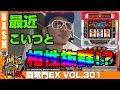 【バーサス】チェリ男 闘竜門EX Vol.301《グランパ中野》 [BASHtv][パチスロ][スロット]