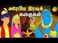 அலாவுதீனும் அற்புத விளக்கும் | Aladdin and the Magic Lamp | Arabian Nights Full Movie