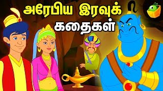 Arbian Nights Volume 2 Full Movie In Tamil (HD) - Compilation Of Cartoon/Animated Stories For Kids