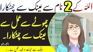 Wazifa For Eyesight | Nazar ki kamzori ka wazifa | dua for eyesight in quran