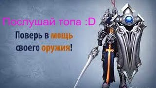 Гайды BS.ru: Топ советы от ТруТопа Титана :D
