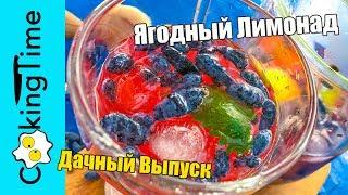 ЛИМОНАД  ДОМАШНИЙ ЯГОДНЫЙ 🍹 из клубники, малины, смородины, вишни, черешни 🍒 простой рецепт