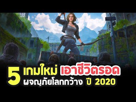 5 เกมใหม่แนวเอาชีวิตรอดในโลกกว้างน่าเล่นปี 2020  2021